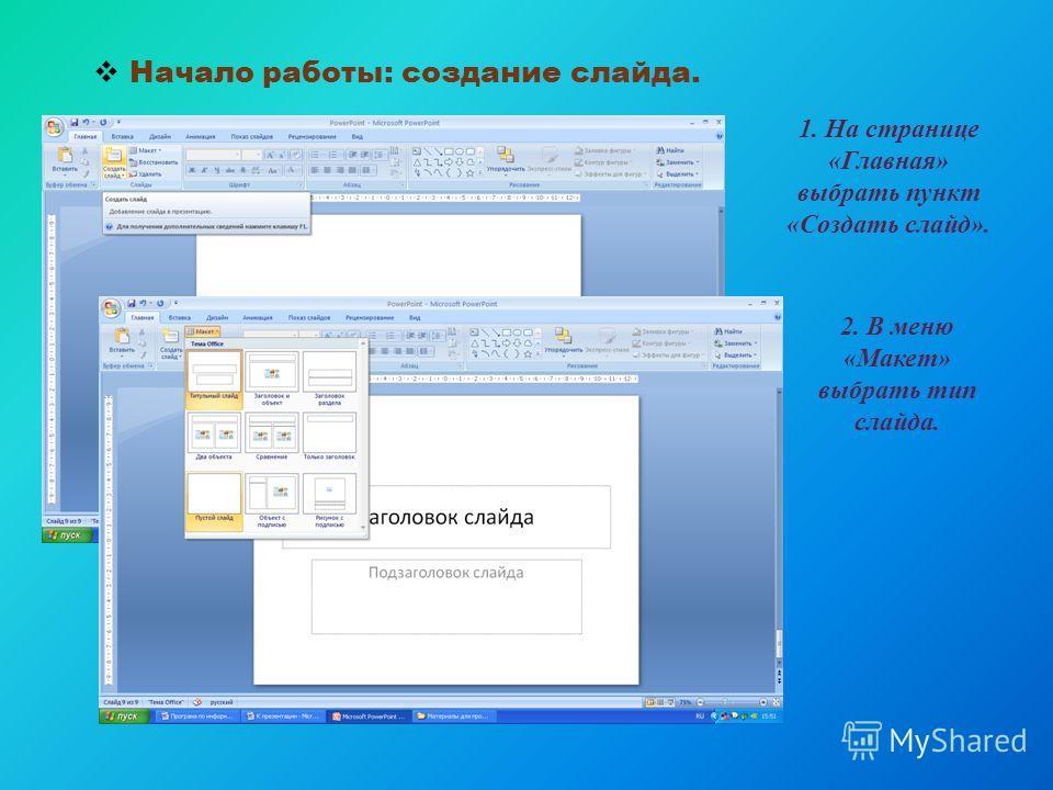 Начало работы: создание слайда. 1. На странице « Главная » выбрать пункт « Создать слайд ». 2. В меню « Макет » выбрать тип слайда.