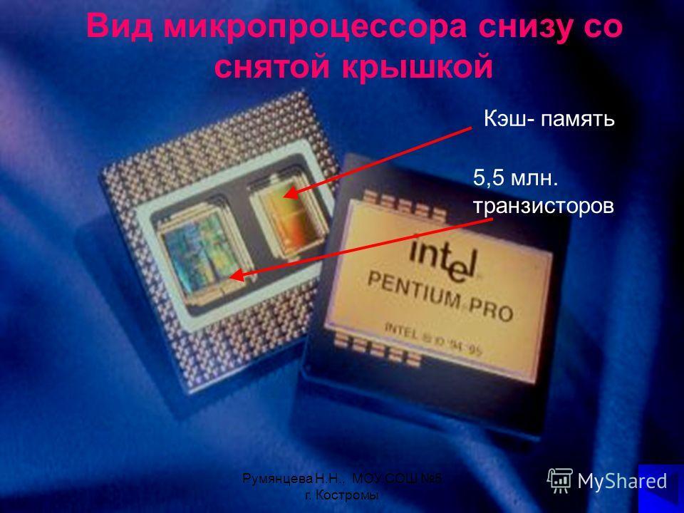Микропроцессор это интегральная схема, смонтированная на крошечной кремниевой пластине. Процессор содержит тысячи, или даже миллионы транзисторов, связанных между собой сверхтонкими алюминиевыми соединительными каналами, обеспечивающими их взаимодейс