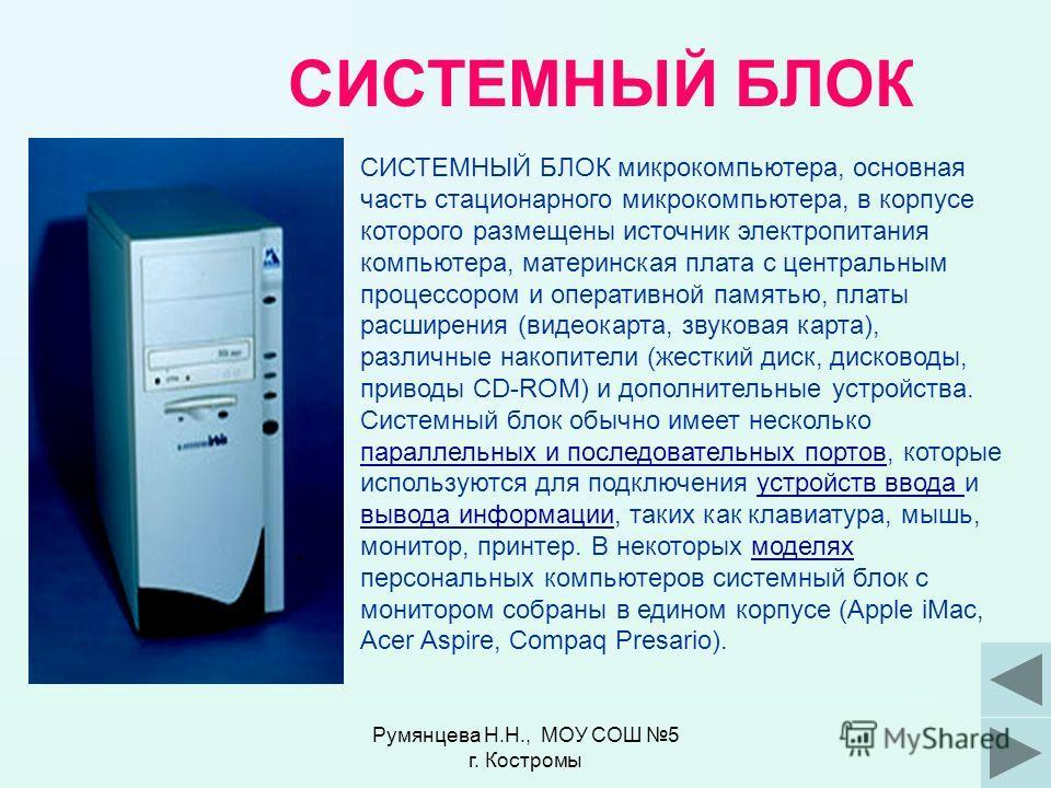 Процессоры Румянцева Н.Н., МОУ СОШ 5 г. Костромы