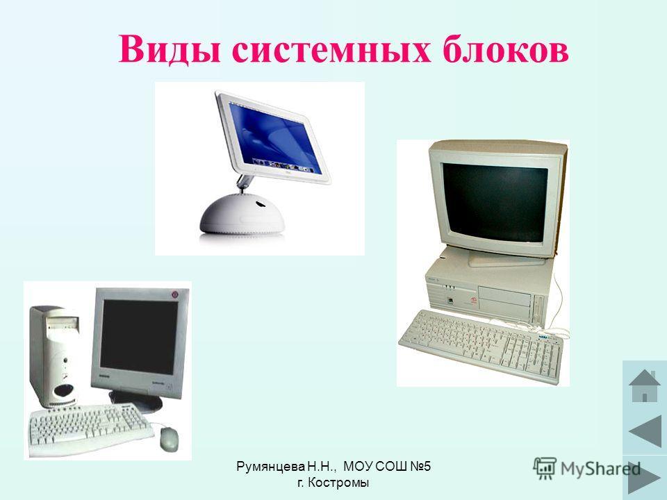 Настольное исполнение Башенное исполнение Системный блок может быть выполнен по- разному: 1)Настольное исполнение (desktop, десктоп), горизонтальное; Системный блок может быть выполнен по- разному: 2) В виде башни (tower, тауэр), вертикальное. Румянц