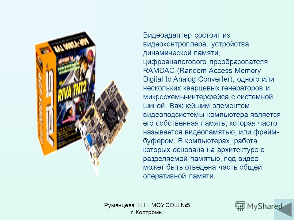Видеоадаптер ВИДЕОАДАПТЕР ВИДЕОАДАПТЕР (видеокарта) в компьютере, электронная плата, предназначенная для хранения видеоинформации и ее отображения на экране монитора. Она непосредственно управляет монитором, а также процессом вывода информации на экр