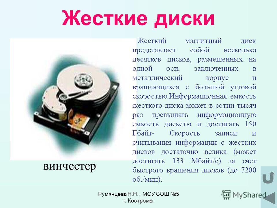 МАГНИТНЫЙ ДИСК - носитель информации в виде алюминиевого или пластмассового диска (диаметр 30-350 мм, толщина 1,5-2 мм), покрытого магнитным слоем. Информация фиксируется посредством магнитной записи. Алюминиевые жесткие (т. н. винчестерские) магнитн