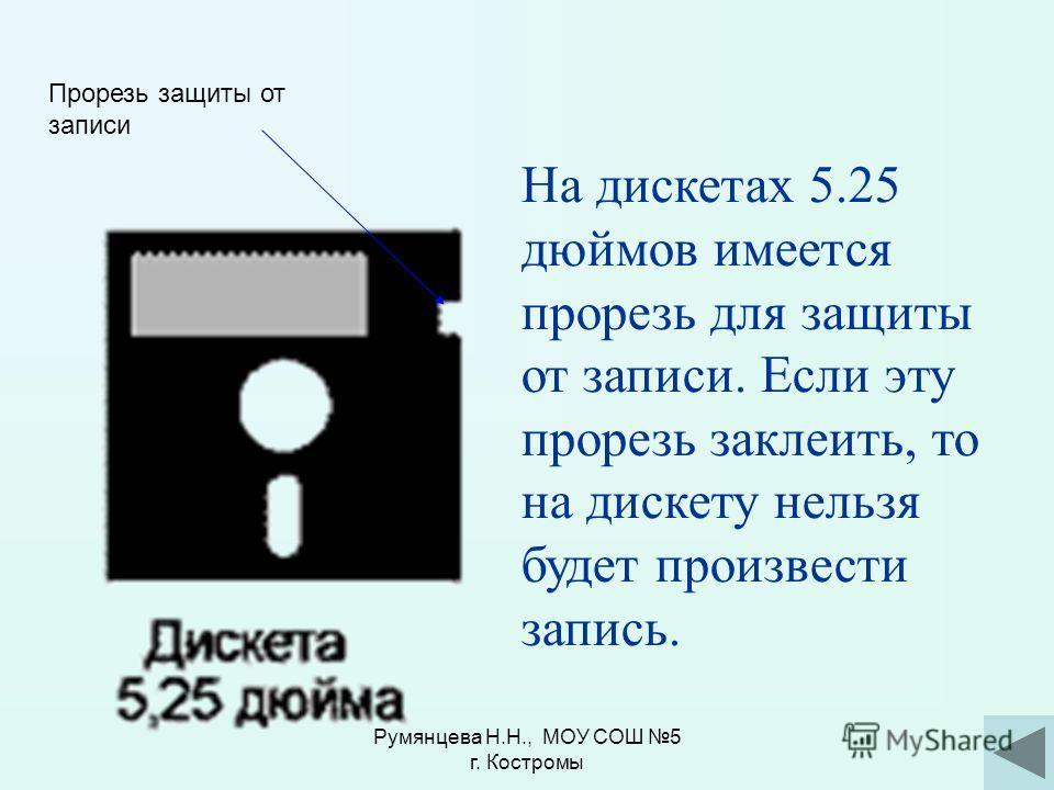 Гибкие магнитные диски 5.25 дюймов Дискеты различаются по своей ёмкости, то есть количеству информации, которое на них можно записать. Пятидюймовые дискеты чаще всего имеют ёмкость 360 Кбайт или 1,2 Мбайта. Такие диски двусторонние, повышенной плотно