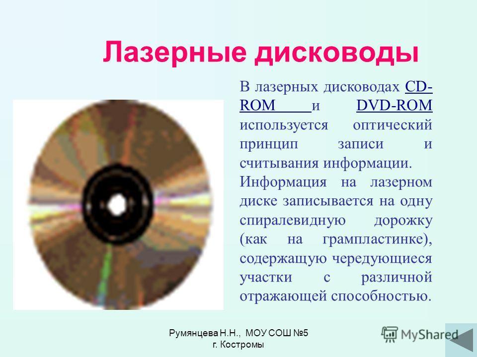 Ёмкость 3.5 дюймовых дискет определить очень просто: дискеты ёмкостью 1.44 Мбайта имеют специальную прорезь, а на дискетах ёмкостью 720 Кбайт её нет. На любой дискете 3.5 дюйма имеется специальный переключатель, защёлка, разрешающая или запрещающая з