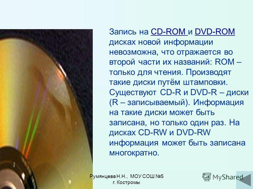 Лазерные дисководы В лазерных дисководах CD- ROM и DVD-ROM используется оптический принцип записи и считывания информации.CD- ROM DVD-ROM Информация на лазерном диске записывается на одну спиралевидную дорожку (как на грампластинке), содержащую черед