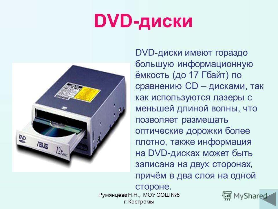 Информационная ёмкость CD-ROM диска 650 Мбайт, а скорость считывания информации в накопителе зависит от скорости вращения диска. CD-ROM диски Румянцева Н.Н., МОУ СОШ 5 г. Костромы