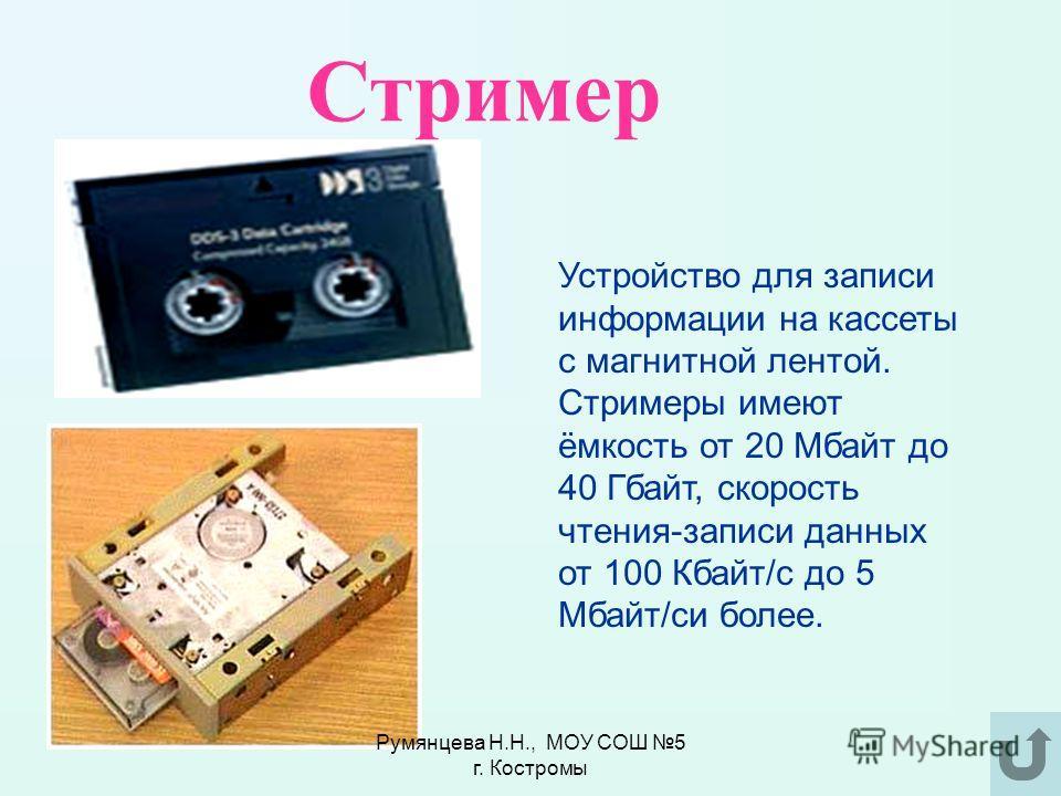 DVD-диски имеют гораздо большую информационную ёмкость (до 17 Гбайт) по сравнению CD – дисками, так как используются лазеры с меньшей длиной волны, что позволяет размещать оптические дорожки более плотно, также информация на DVD-дисках может быть зап