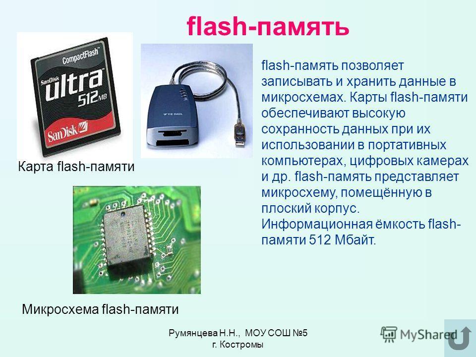 Магнитооптические съёмные диски Магнитооптические съёмные диски используются для резервирования данных и для хранения редко используемых данных. Ёмкость дисков от 230 Мбайт до 4.6 Гбайт. Диски бываю 3.5 и 5.25 дюймов. Скорость обмена данными 1-5 Мбай
