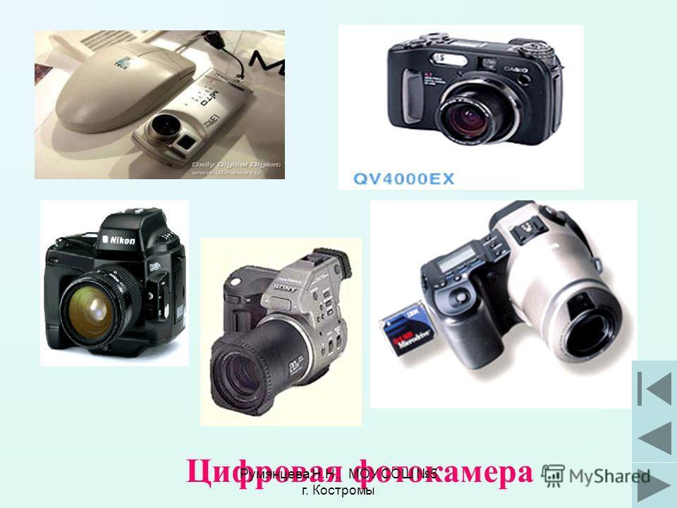Цифровой фотоаппарат Румянцева Н.Н., МОУ СОШ 5 г. Костромы