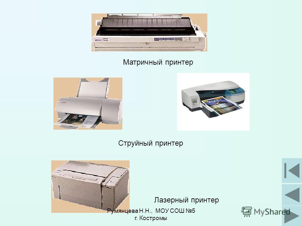 Принтеры Принтер (Printer), или печатающее устройство, предназначен для вывода информации на бумагу. Все современные принтеры могут выводить текстовую информацию, а также рисунки и другие изображения. Существует несколько тысяч моделей принтеров, кот