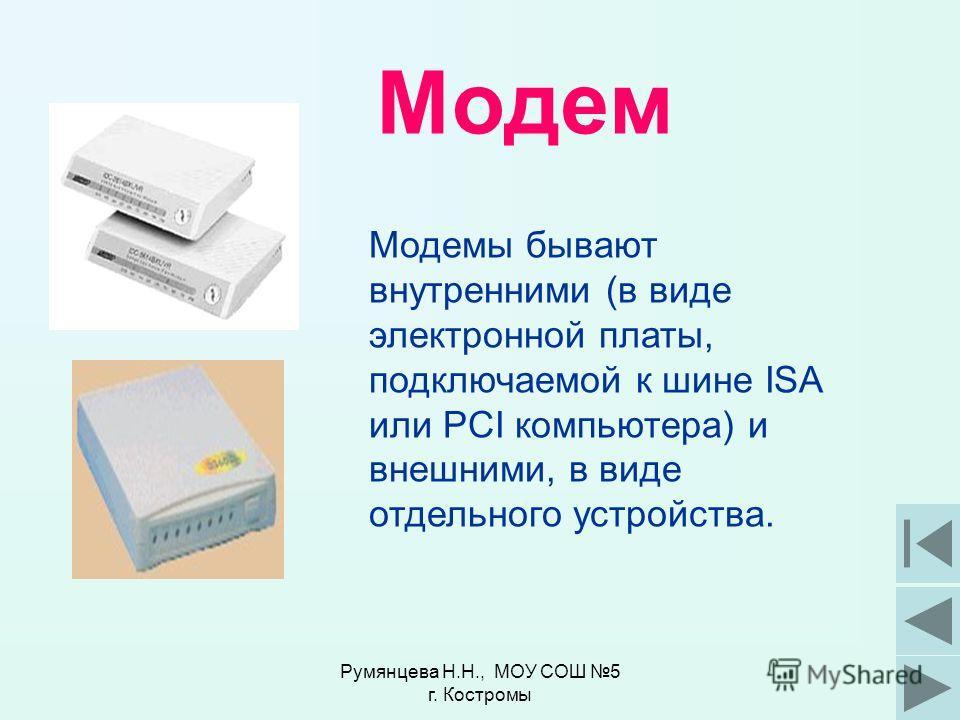 Модем Модем (Modem) модулятор – демодулятор - устройство для подключения компьютера в глобальную компьютерную сеть или для связи с другими компьютерами по телефонной линии. Румянцева Н.Н., МОУ СОШ 5 г. Костромы