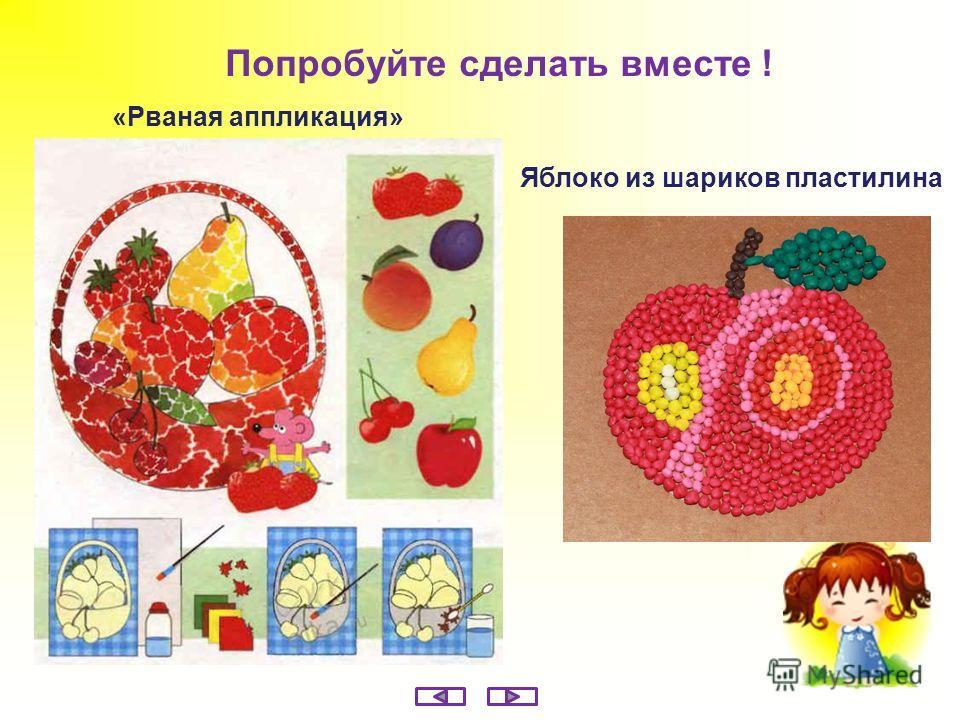 Попробуйте сделать вместе ! «Рваная аппликация» Яблоко из шариков пластилина
