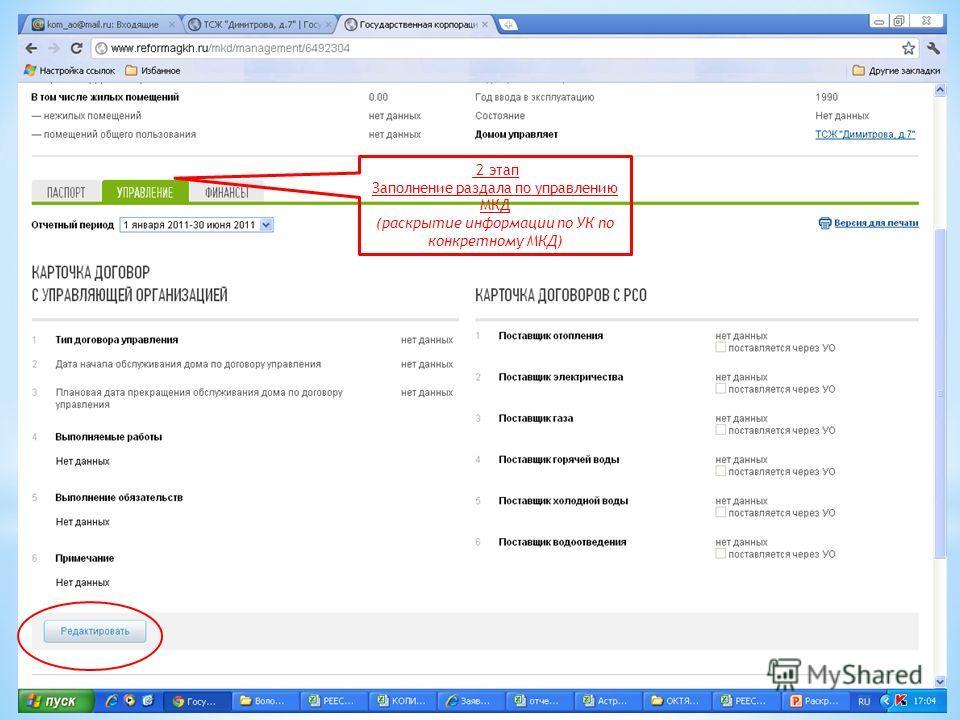 2 этап Заполнение раздала по управлению МКД (раскрытие информации по УК по конкретному МКД)