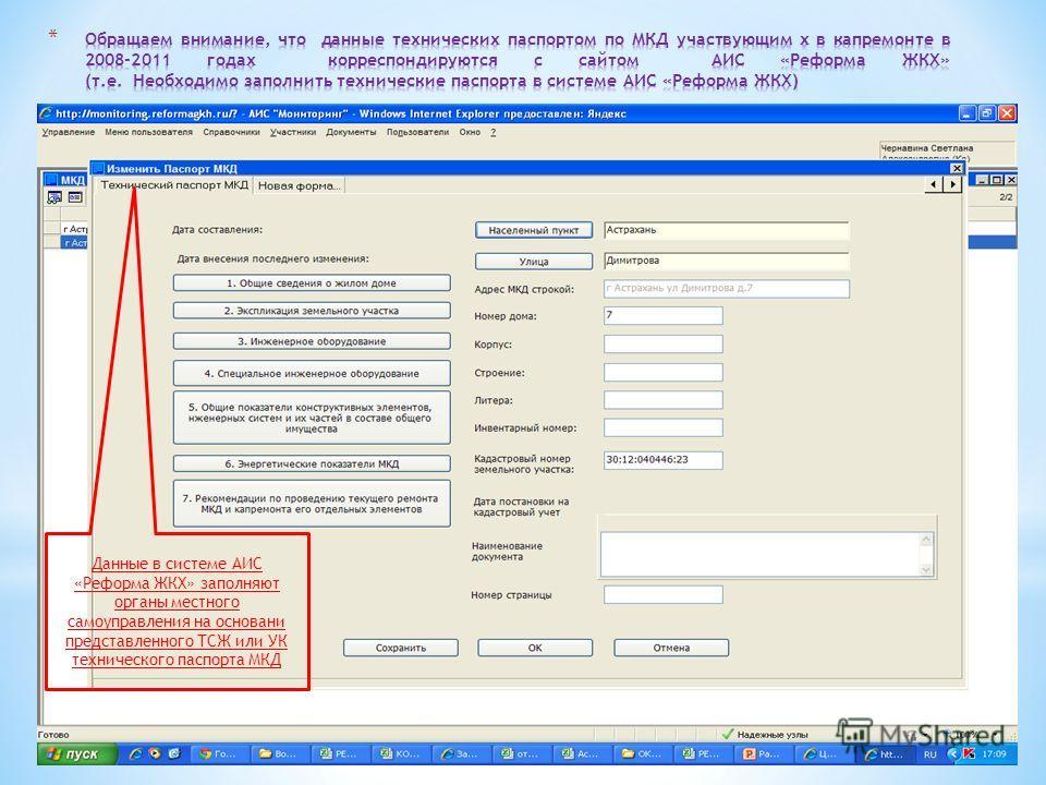 Данные в системе АИС «Реформа ЖКХ» заполняют органы местного самоуправления на основани представленного ТСЖ или УК технического паспорта МКД