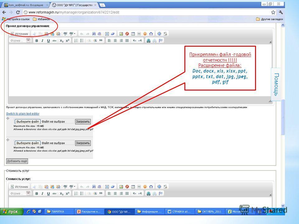 Прикрепляем файл -годовой отчетности !!!!! Расширение файла: Doc, docx, xls, xlsx, ppt, pptx, txt, dat, jpg, jpeg, pdf, gif
