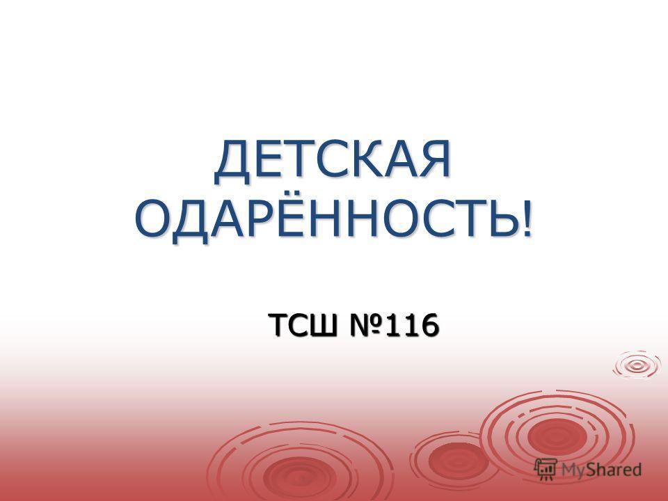 ДЕТСКАЯ ОДАРЁННОСТЬ ! ТСШ 116