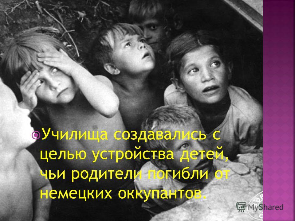 Училища создавались с целью устройства детей, чьи родители погибли от немецких оккупантов.