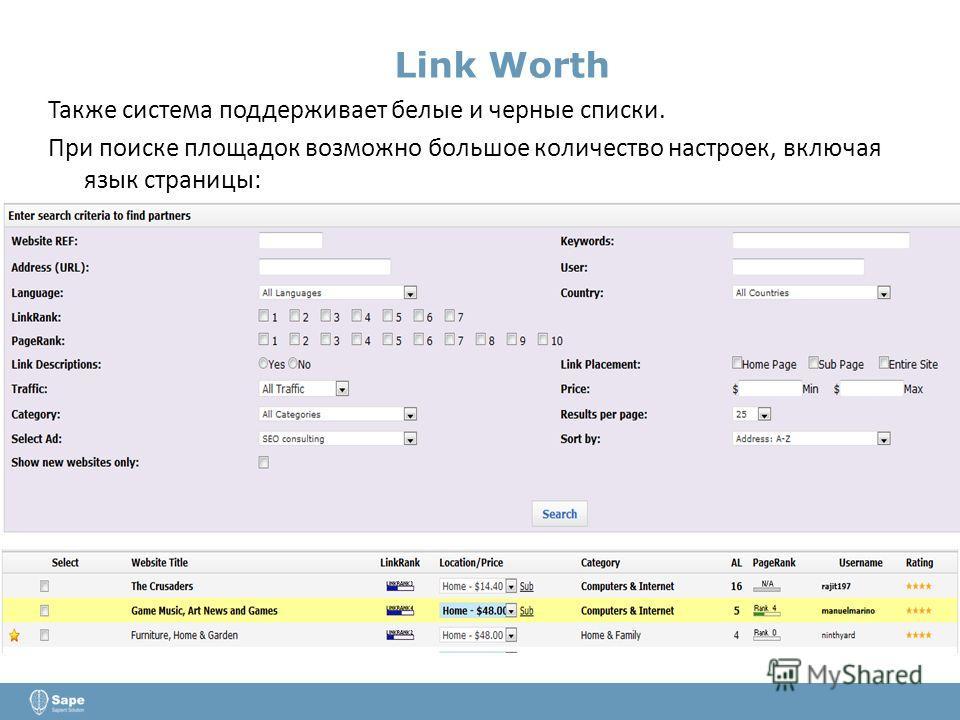 Link Worth Также система поддерживает белые и черные списки. При поиске площадок возможно большое количество настроек, включая язык страницы: