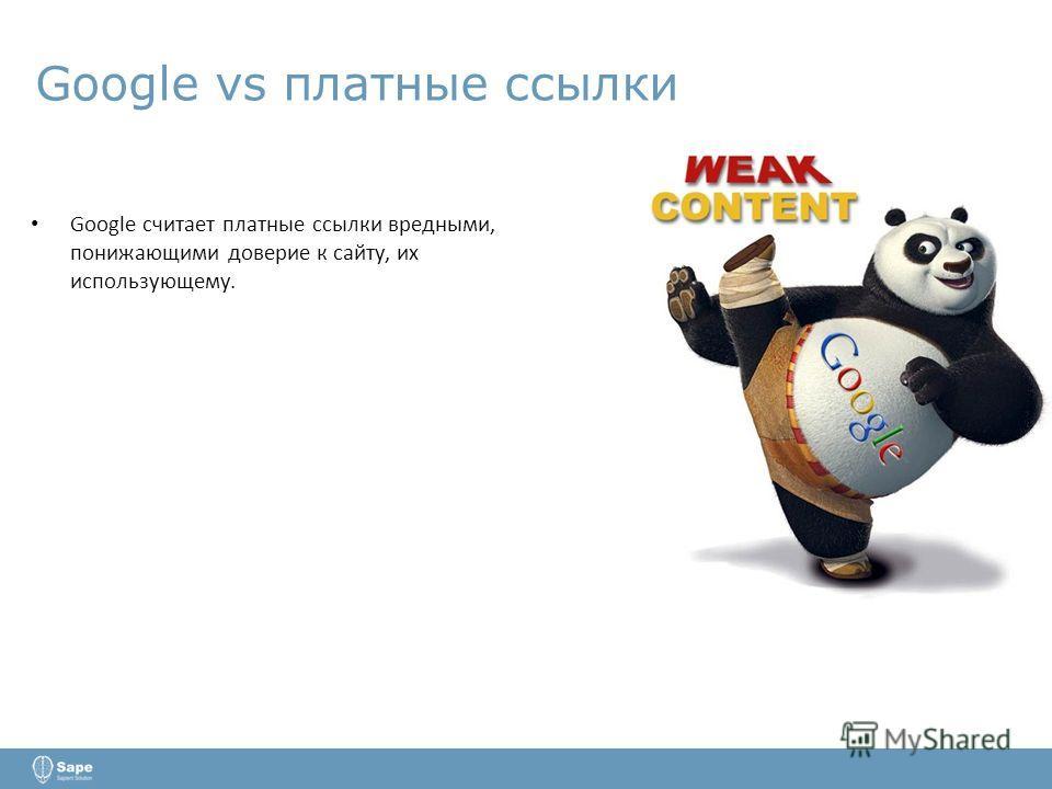 Google vs платные ссылки Google считает платные ссылки вредными, понижающими доверие к сайту, их использующему.