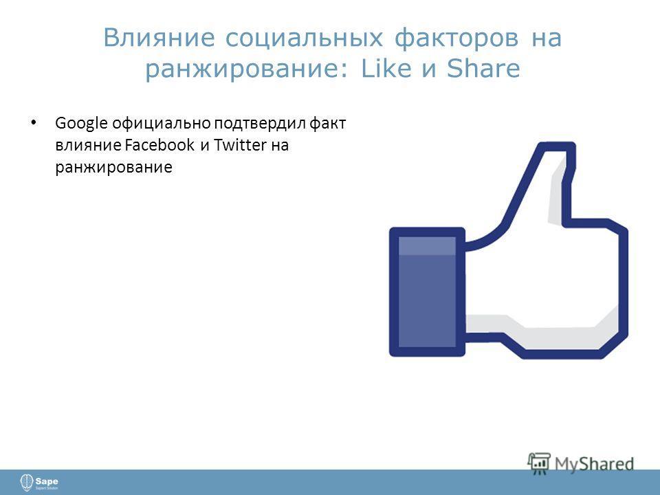 Влияние социальных факторов на ранжирование: Like и Share Google официально подтвердил факт влияние Facebook и Twitter на ранжирование
