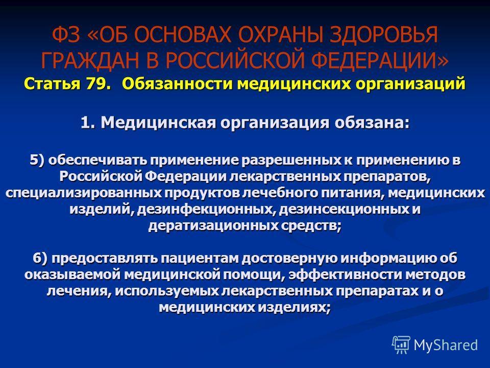 Статья 79.Обязанности медицинских организаций 1. Медицинская организация обязана: 5) обеспечивать применение разрешенных к применению в Российской Федерации лекарственных препаратов, специализированных продуктов лечебного питания, медицинских изделий