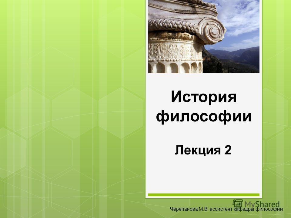 История философии Лекция 2 Черепанова М.В. ассистент кафедры философии