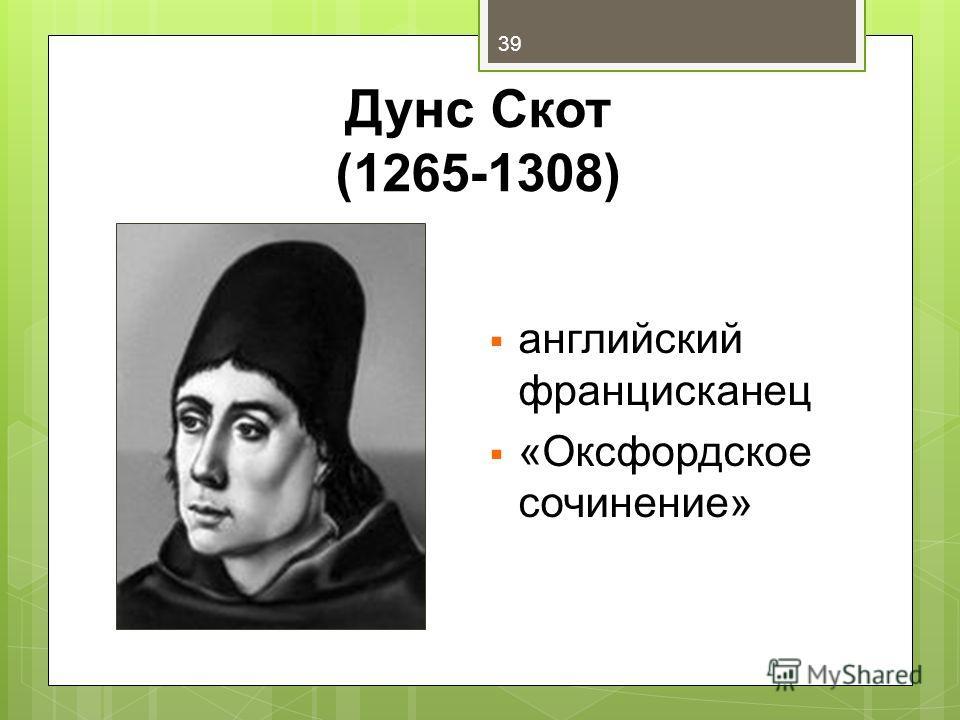 Дунс Скот (1265-1308) английский францисканец «Оксфордское сочинение» 39