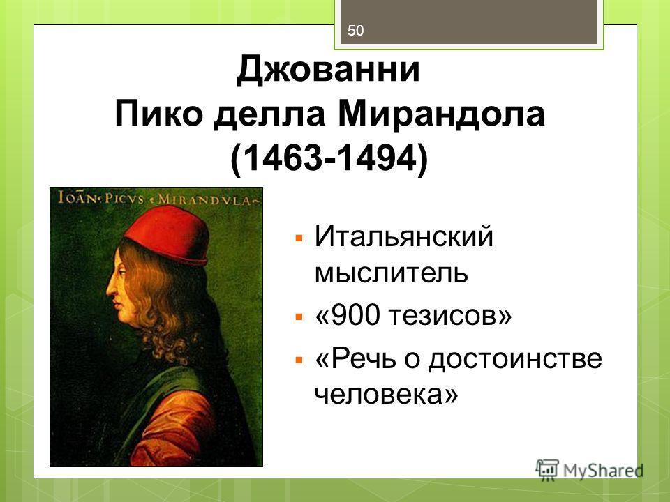 Джованни Пико делла Мирандола (1463-1494) Итальянский мыслитель «900 тезисов» «Речь о достоинстве человека» 50