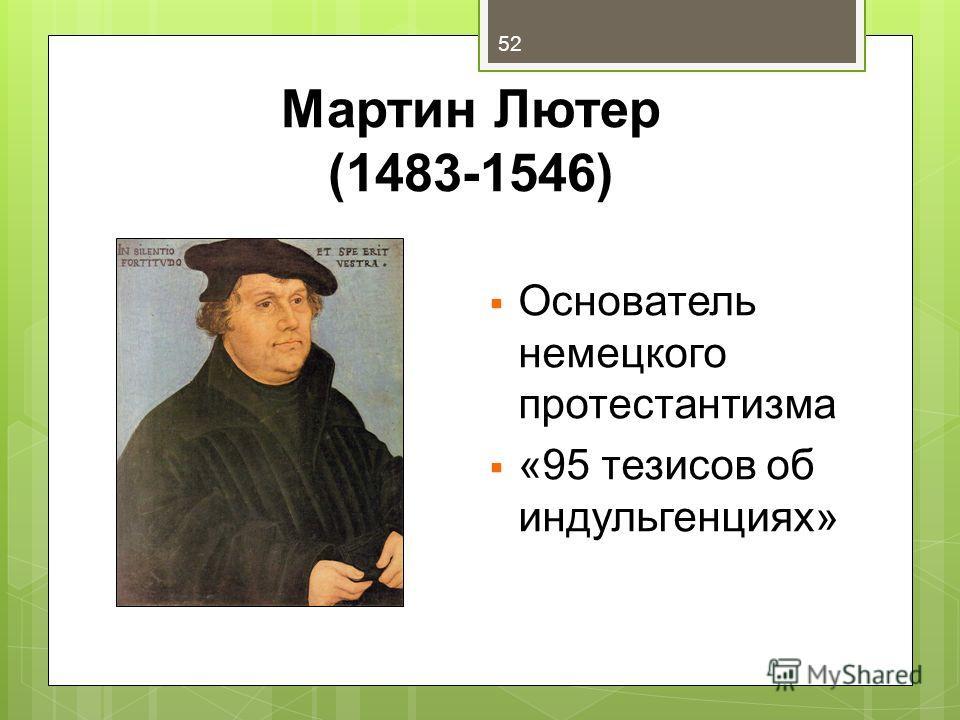 Мартин Лютер (1483-1546) Основатель немецкого протестантизма «95 тезисов об индульгенциях» 52