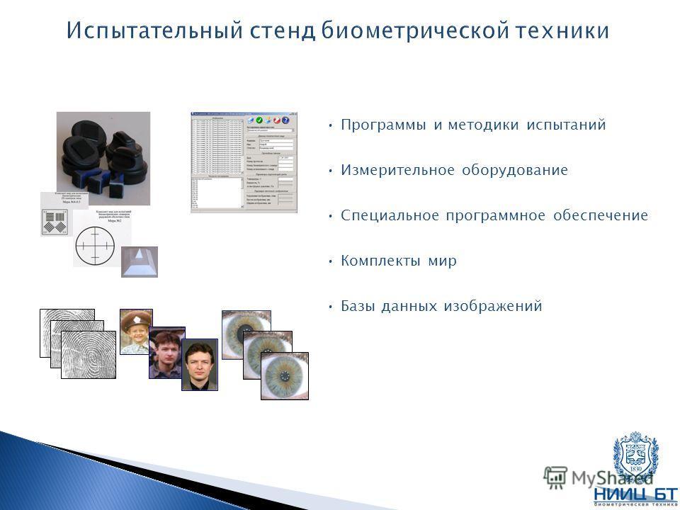 Программы и методики испытаний Измерительное оборудование Специальное программное обеспечение Комплекты мир Базы данных изображений