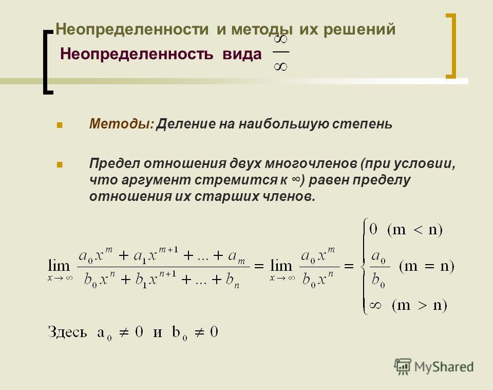 Методы: Деление на наибольшую степень Предел отношения двух многочленов (при условии, что аргумент стремится к ) равен пределу отношения их старших членов.