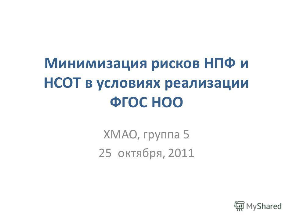 Минимизация рисков НПФ и НСОТ в условиях реализации ФГОС НОО ХМАО, группа 5 25 октября, 2011