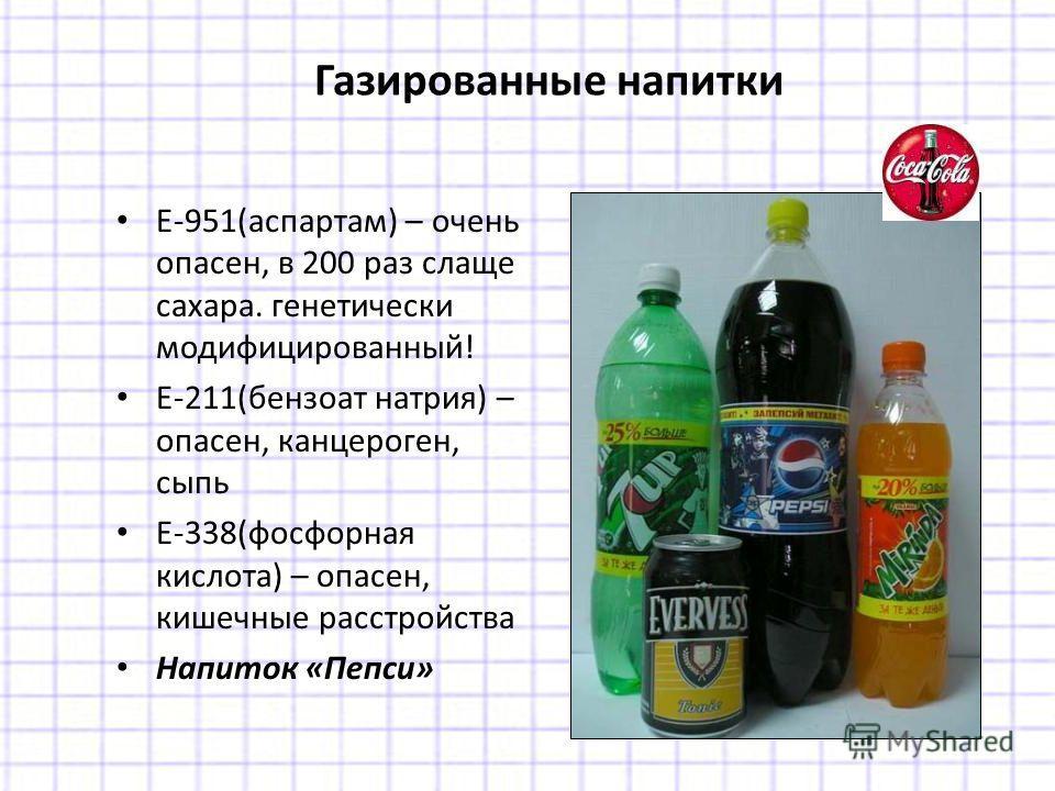 Е-951(аспартам) – очень опасен, в 200 раз слаще сахара. генетически модифицированный! Е-211(бензоат натрия) – опасен, канцероген, сыпь Е-338(фосфорная кислота) – опасен, кишечные расстройства Напиток «Пепси» Газированные напитки