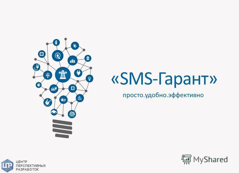 «SMS-Гарант» просто.удобно.эффективно ЦЕНТР ПЕРСПЕКТИВНЫХ РАЗРАБОТОК