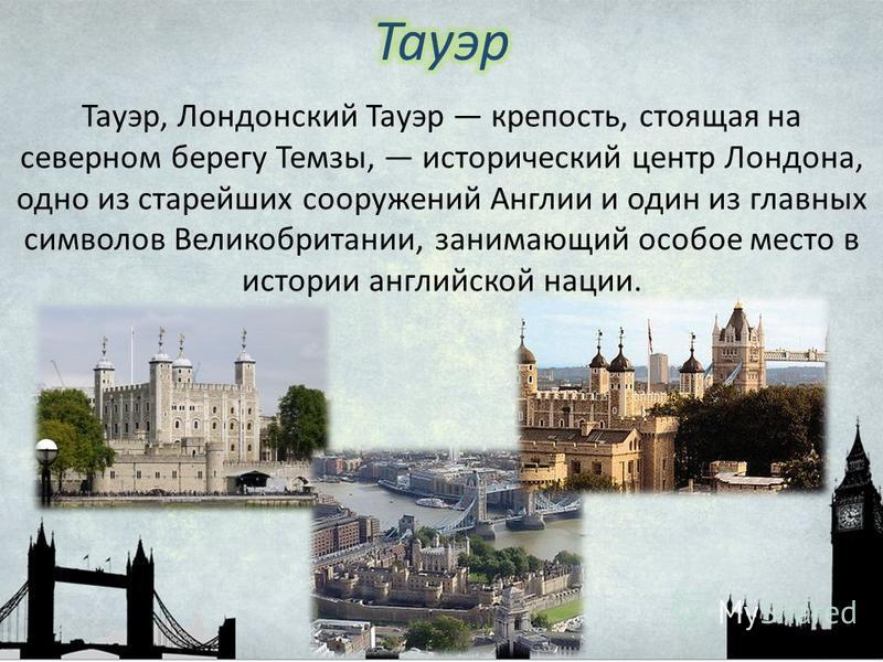 презентация по англ яз лондонский тауэр