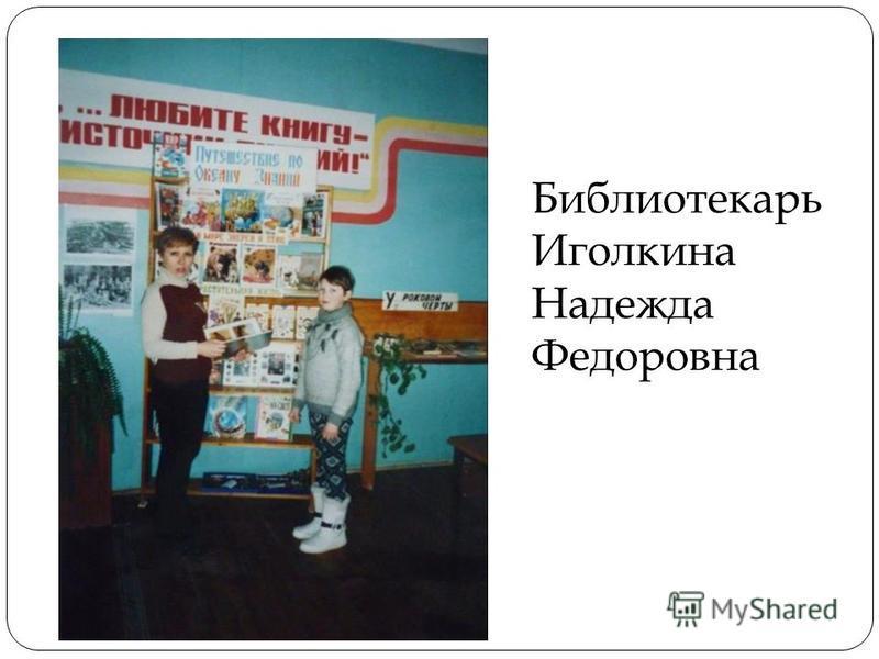 Библиотекарь Иголкина Надежда Федоровна