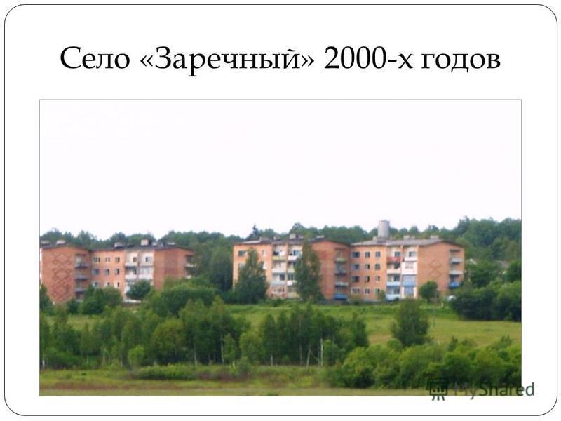 Село «Заречный» 2000-х годов