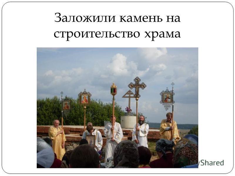 Заложили камень на строительство храма