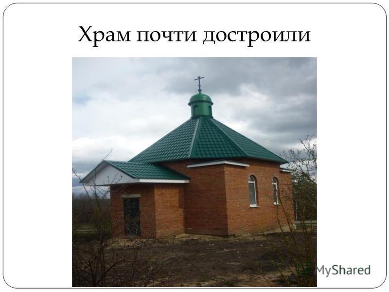 Храм почти достроили