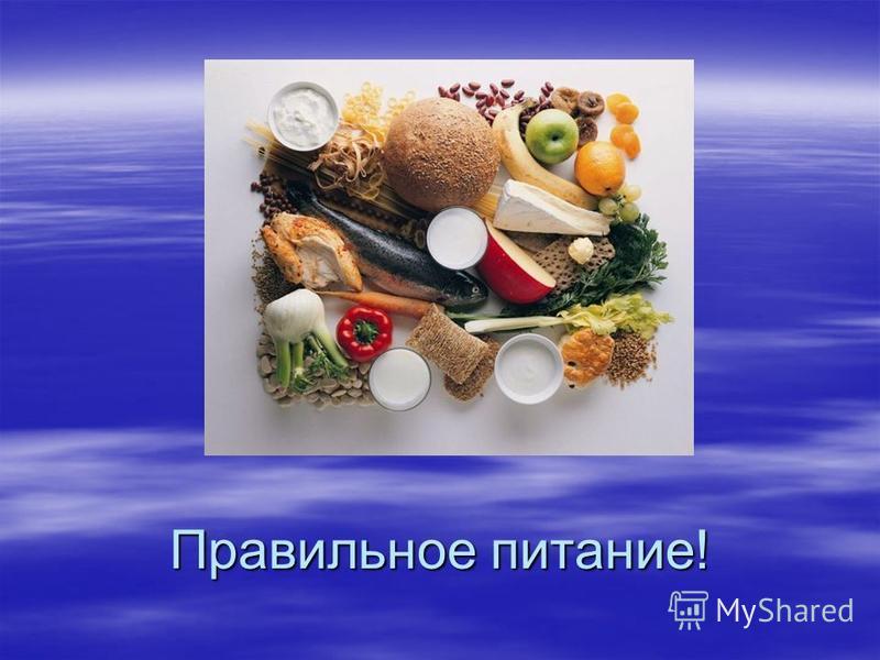 Правильное питание!