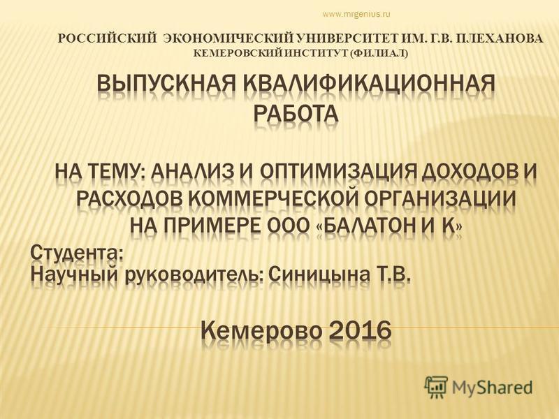 РОССИЙСКИЙ ЭКОНОМИЧЕСКИЙ УНИВЕРСИТЕТ ИМ. Г.В. ПЛЕХАНОВА КЕМЕРОВСКИЙ ИНСТИТУТ (ФИЛИАЛ) www.mrgenius.ru