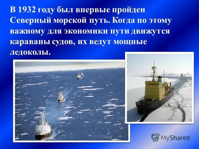 В 1932 году был впервые пройден Северный морской путь. Когда по этому важному для экономики пути движутся караваны судов, их ведут мощные ледоколы.