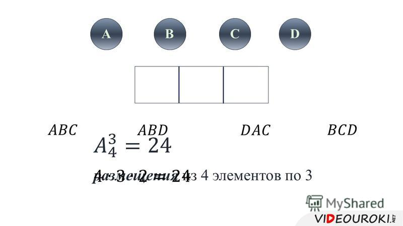 A B CDA B C