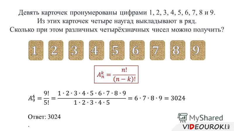 Девять карточек пронумерованы цифрами 1, 2, 3, 4, 5, 6, 7, 8 и 9. Из этих карточек четыре наугад выкладывают в ряд. Сколько при этом различных четырёхзначных чисел можно получить? Ответ: 3024.