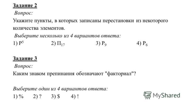 Задание 2 Вопрос: Укажите пункты, в которых записаны перестановки из некоторого количества элементов. Выберите несколько из 4 вариантов ответа: 1) P 5 2) П 17 3) P 9 4) P 6 Задание 3 Вопрос: Каким знаком препинания обозначают