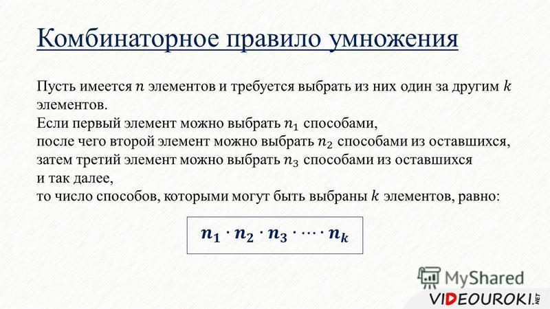Комбинаторное правило умножения