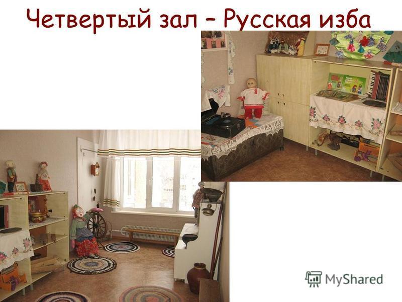 Четвертый зал – Русская изба
