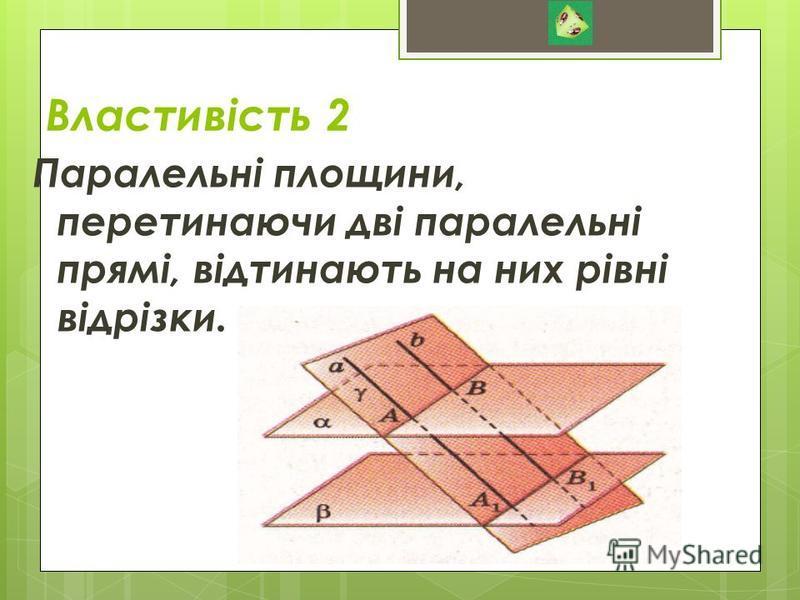 Властивість 2 Паралельні площини, перетинаючи дві паралельні прямі, відтинають на них рівні відрізки.
