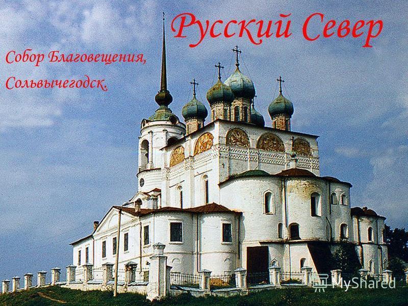 Русский Север Собор Благовещения, Сольвычегодск.