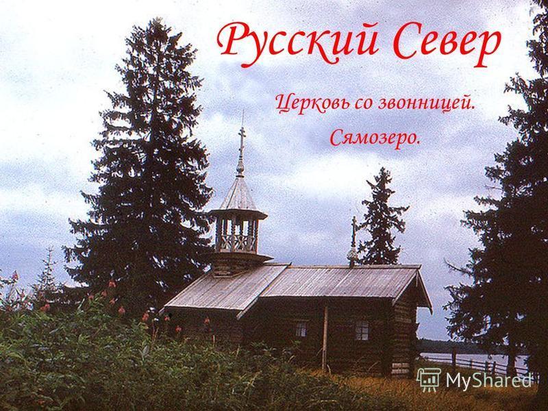 Русский Север Церковь со звонницей. Сямозеро.